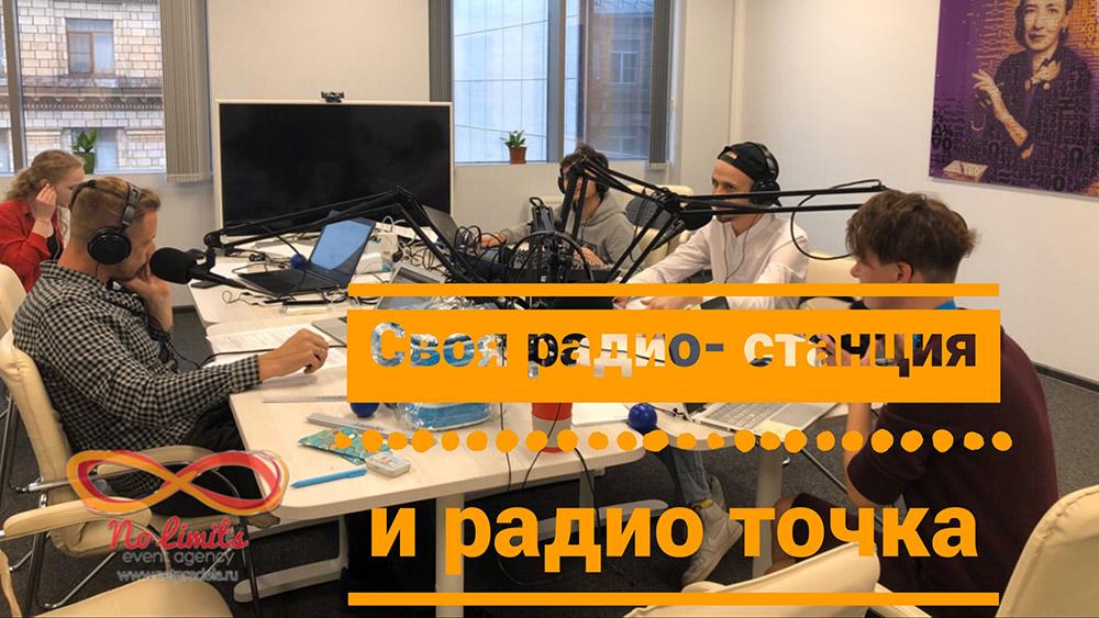 «День Радио»- корпоратив на удалёнке!