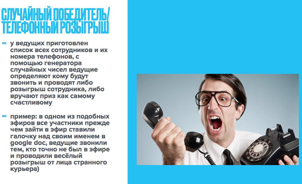 Корпоратив online-студия