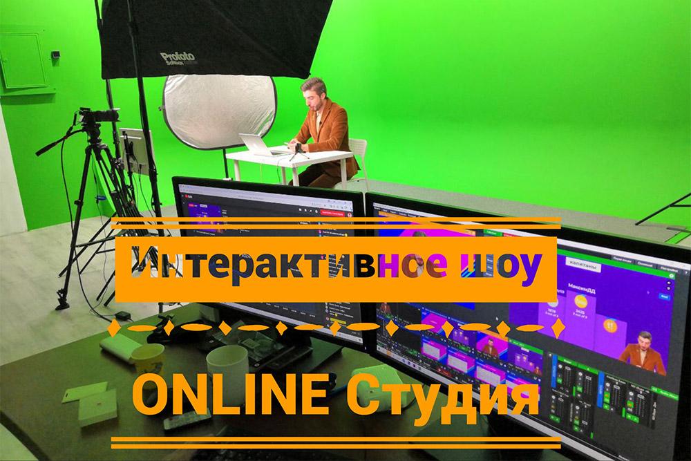 Online студия