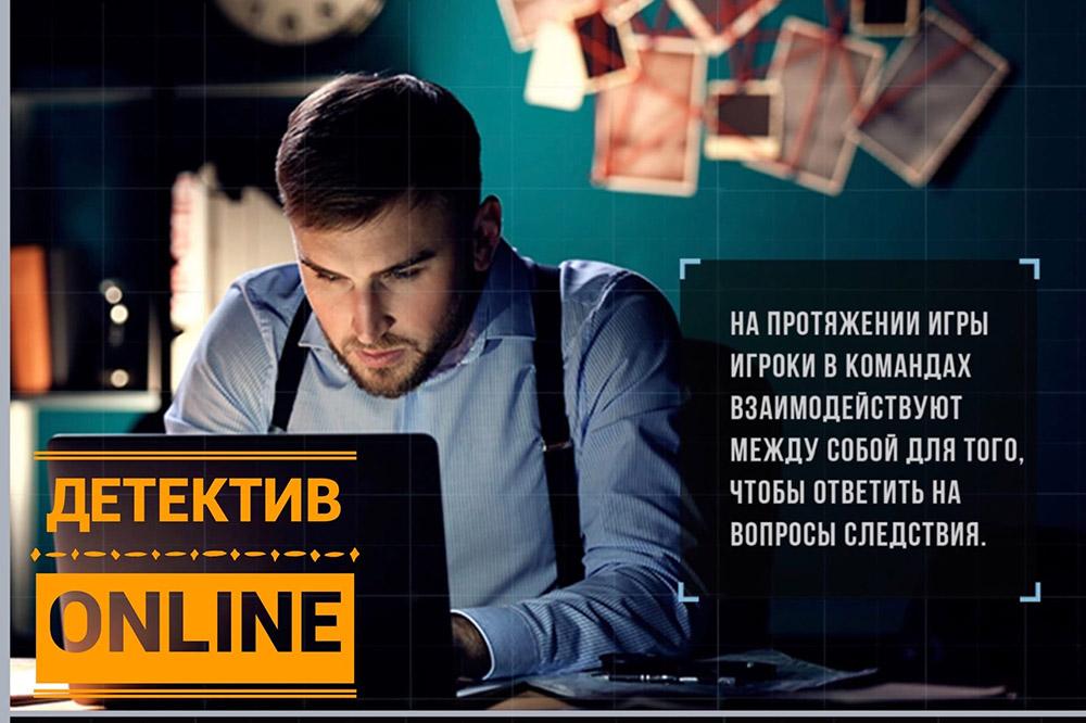 Online Детектив